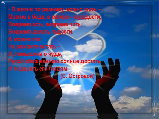 - В жизни по-разному можно жить – Можно в беде, а можно – в радости, Вовремя...