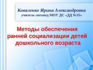 Коваленко Ирина Александровна учитель-логопед МОУ ДС «ДД №35» Методы обеспече