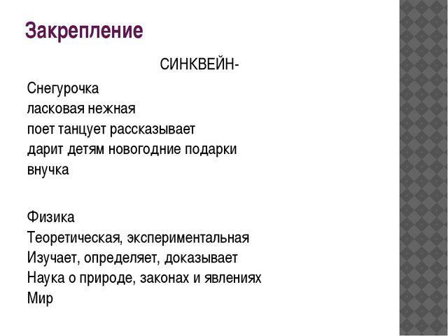 Закрепление СИНКВЕЙН- Снегурочка ласковая нежная поет танцует рассказывает да...
