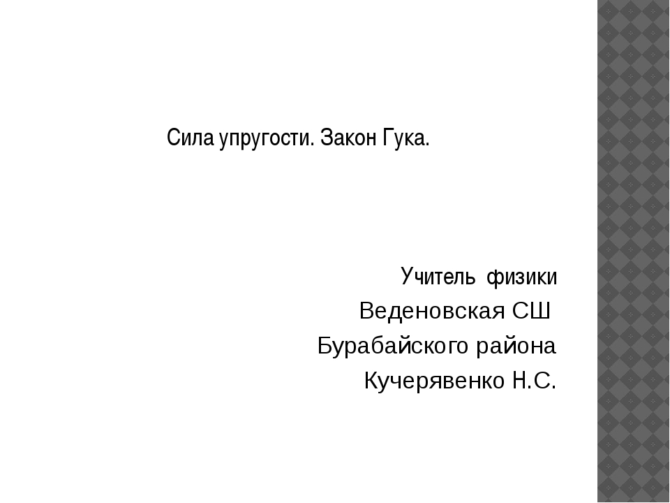 Сила упругости. Закон Гука. Учитель физики Веденовская СШ Бурабайского района...