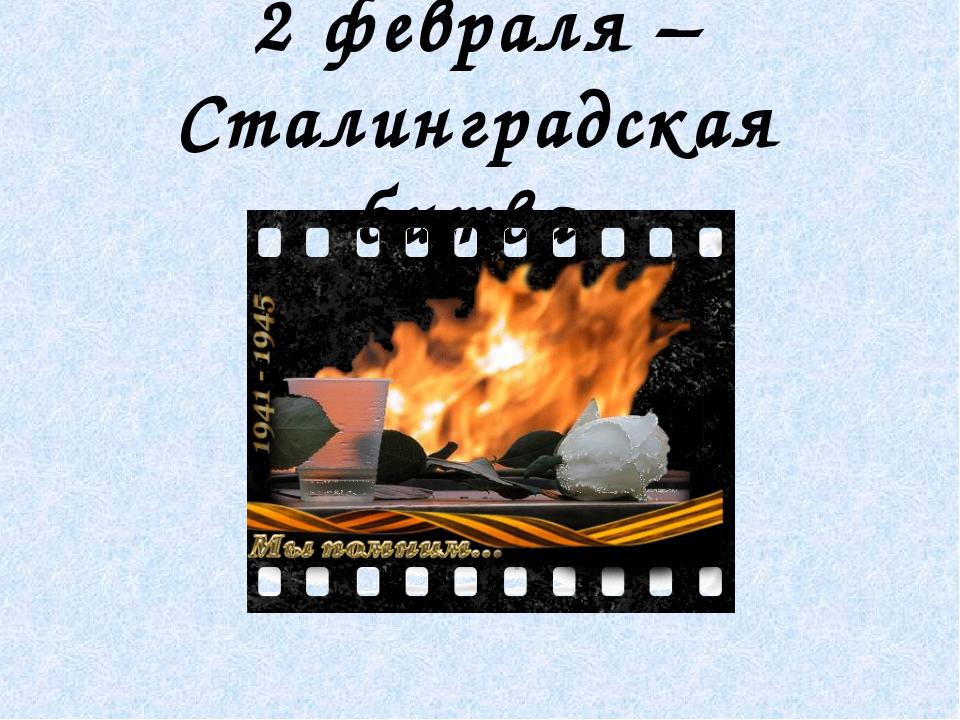 2 февраля – Сталинградская битва.