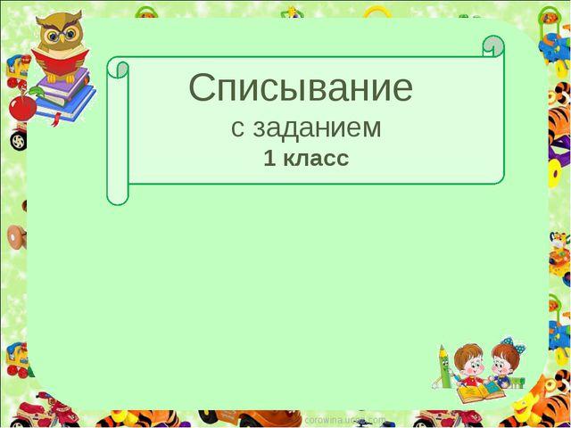 Списывание с заданием 1 класс corowina.ucoz.com