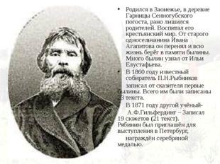 Родился в Заонежье, в деревне Гарницы Сенногубского погоста, рано лишился род