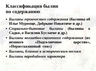 Классификация былин по содержанию Былины героического содержания (былины об И
