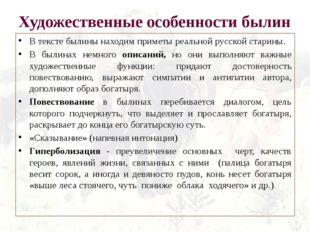 Художественные особенности былин В тексте былины находим приметы реальной рус