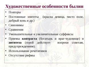 Повторы Постоянные эпитеты (красна девица, чисто поле, добрый конь и др.) Син
