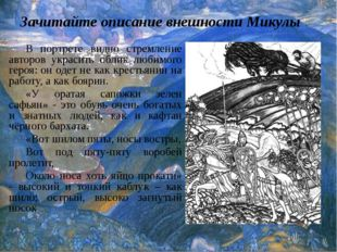 Зачитайте описание внешности Микулы В портрете видно стремление авторов укра