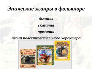 Эпические жанры в фольклоре былины сказания предания песни повествовательного