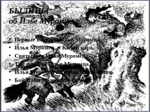 БЫЛИНЫ об Илье Муромце Первые подвиги Ильи Муромца. Илья Муромец и Калин царь
