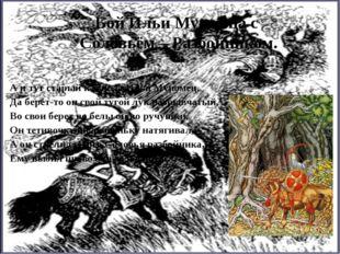 Бой Ильи Муромца с Соловьём – Разбойником. А и тут старый казак да Илья Муром