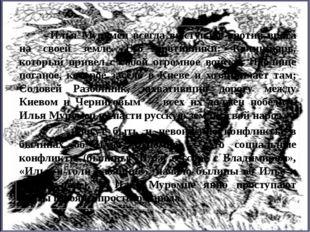 Илья Муромец всегда выступает против врага на своей земле. Его противники: