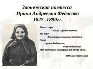 Заонежская поэтесса Ирина Андреевна Федосова 1827 -1899гг. Возле озера сгнила