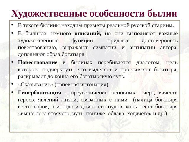 Художественные особенности былин В тексте былины находим приметы реальной рус...