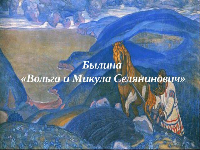 Былина «Вольга и Микула Селянинович»