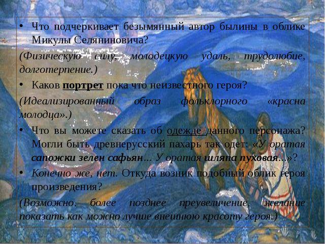 Что подчеркивает безымянный автор былины в облике Микулы Селяниновича? (Физич...