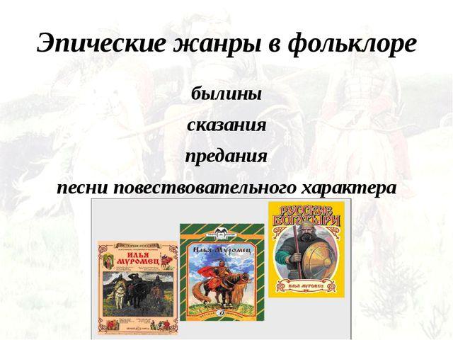 Эпические жанры в фольклоре былины сказания предания песни повествовательного...