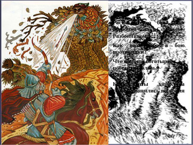 Расскажите о бое Ильи Муромца с Соловьём–Разбойником. Как вели себя в бою про...