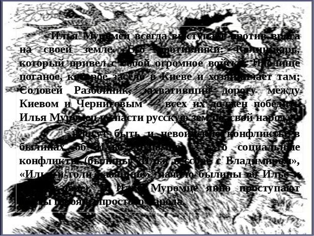 Илья Муромец всегда выступает против врага на своей земле. Его противники:...