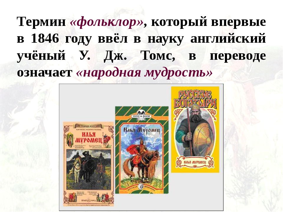 Термин «фольклор», который впервые в 1846 году ввёл в науку английский учёный...