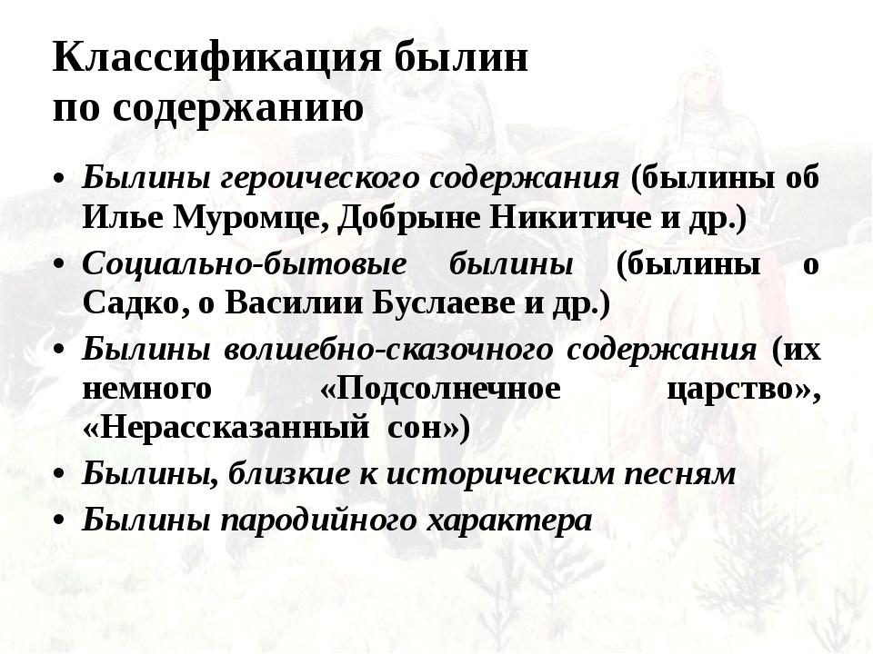 Классификация былин по содержанию Былины героического содержания (былины об И...