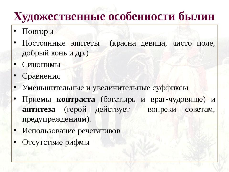 Повторы Постоянные эпитеты (красна девица, чисто поле, добрый конь и др.) Син...