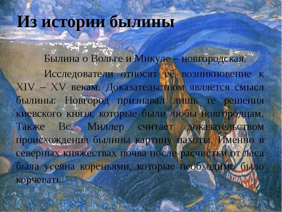 Из истории былины Былина о Вольге и Микуле – новгородская. Исследователи...
