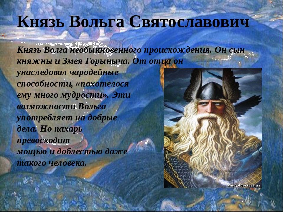 Князь Вольга Святославович Князь Волга необыкновенного происхождения. Он сын...