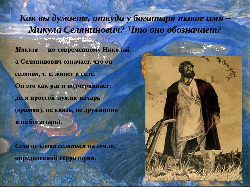 Микула — по-современному Николай, а Селянинович означает, что он селянин, т....