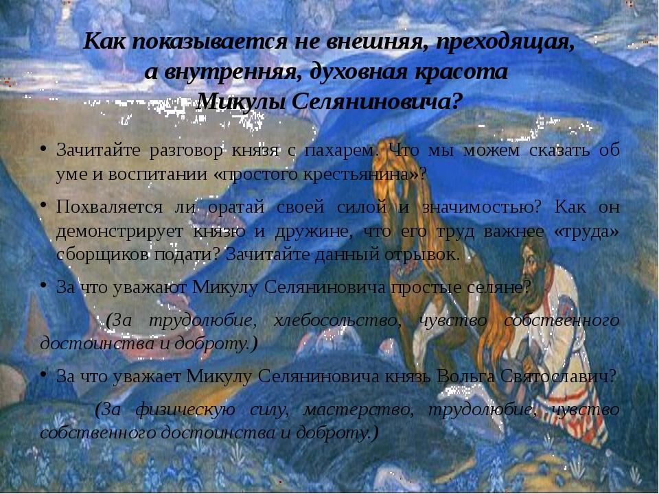 Как показывается не внешняя, преходящая, а внутренняя, духовная красота Микул...