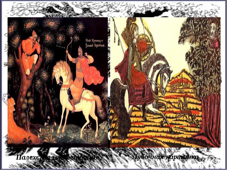Палехская иллюстрация Лубочная картинка