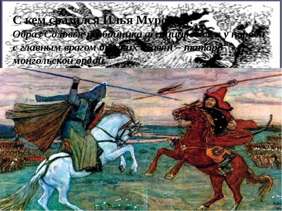 С кем сразился Илья Муромец? Образ Соловья-разбойника ассоциировался у народа...