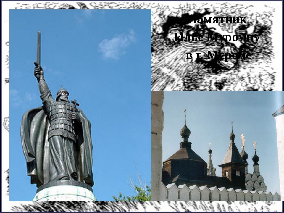 Памятник Илье Муромцу в г. Муроме