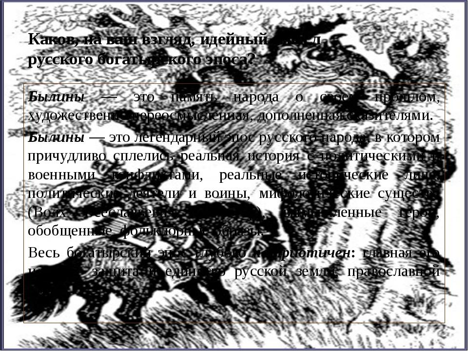Каков, на ваш взгляд, идейный смысл русского богатырского эпоса? Былины — эт...