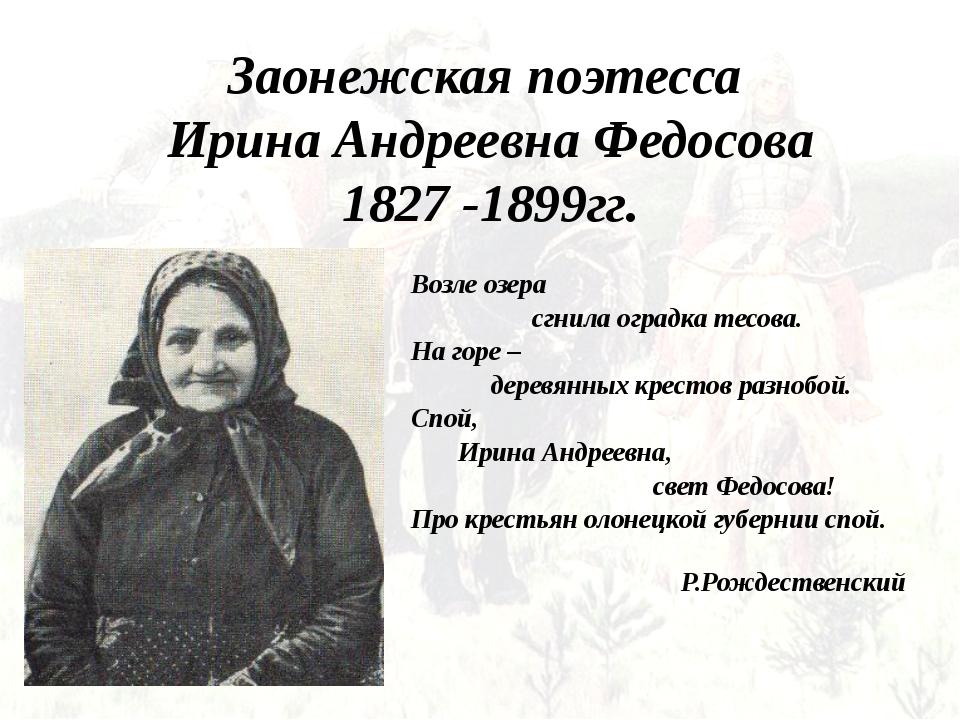 Заонежская поэтесса Ирина Андреевна Федосова 1827 -1899гг. Возле озера сгнила...