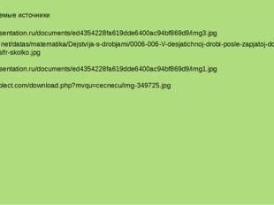 http://mypresentation.ru/documents/ed4354228fa619dde6400ac94bf869d9/img3.jpg