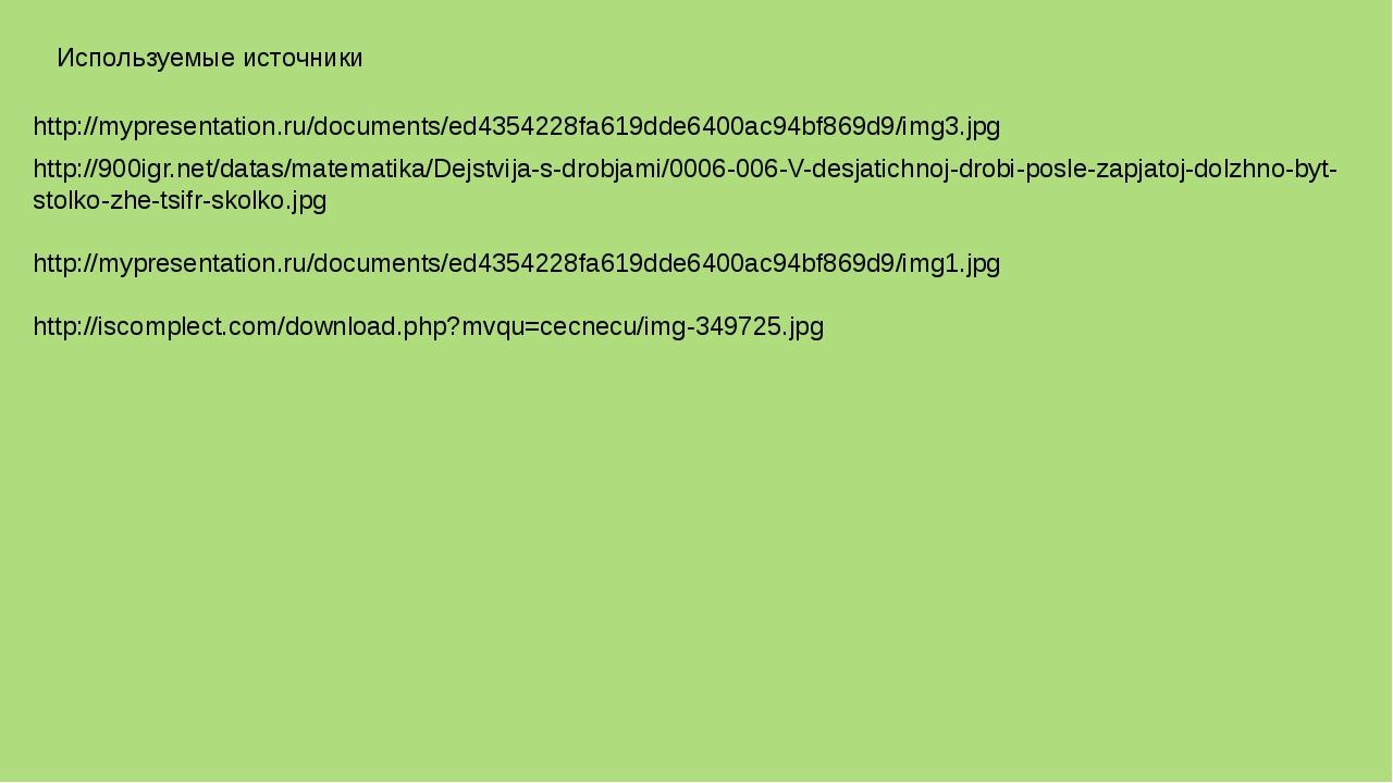 http://mypresentation.ru/documents/ed4354228fa619dde6400ac94bf869d9/img3.jpg...