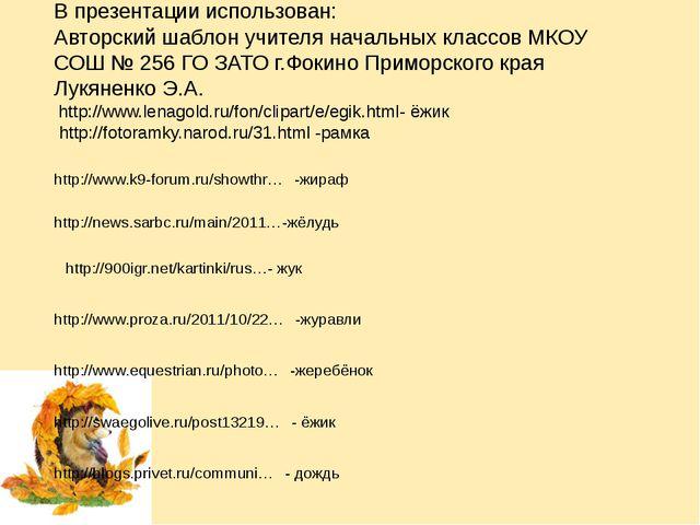 В презентации использован: Авторский шаблон учителя начальных классов МКОУ СО...
