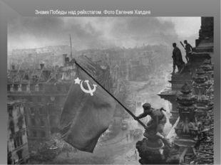 Знамя Победы над рейхстагом. Фото Евгения Халдея