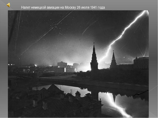 Налет немецкой авиации на Москву 26 июля 1941 года