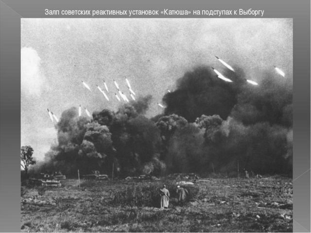Залп советских реактивных установок «Катюша» на подступах к Выборгу
