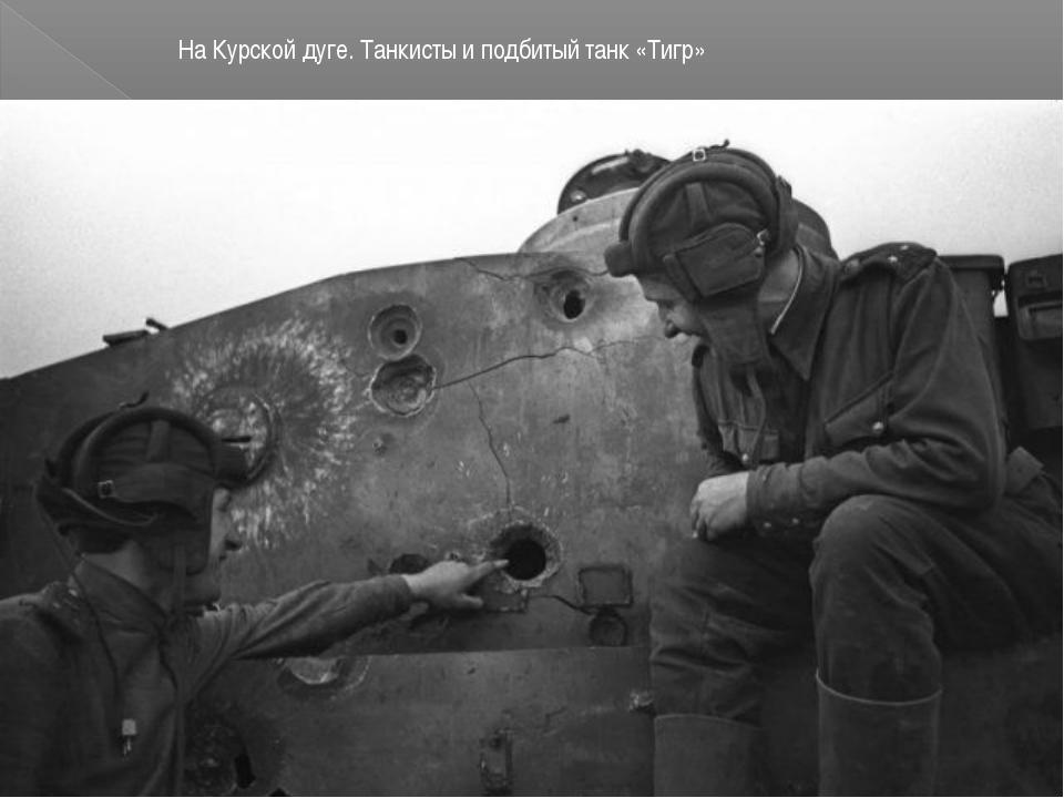 На Курской дуге. Танкисты и подбитый танк «Тигр»