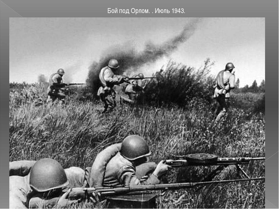 Бой под Орлом. . Июль 1943.