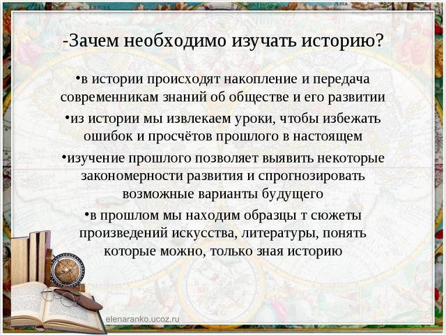 -Зачем необходимо изучать историю? в истории происходят накопление и передача...