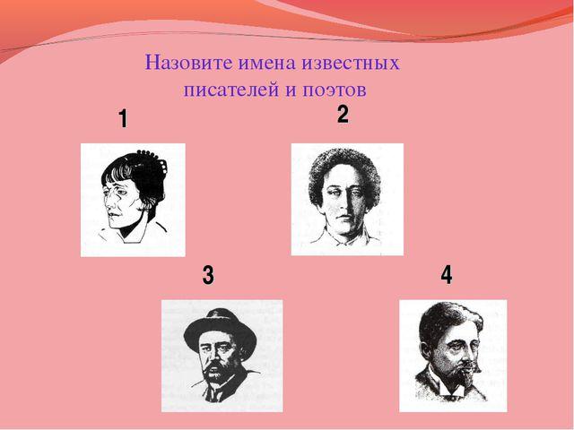 Назовите имена известных писателей и поэтов 1 2 3 4