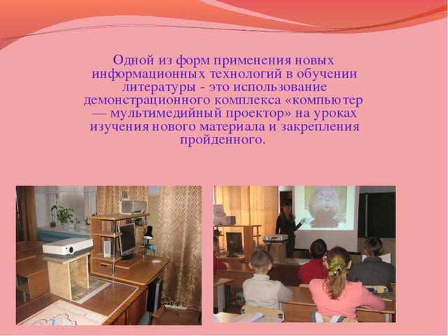 Одной из форм применения новых информационных технологий в обучении литерату...