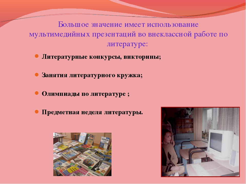 Литературные конкурсы, викторины; Занятия литературного кружка; Олимпиады по...