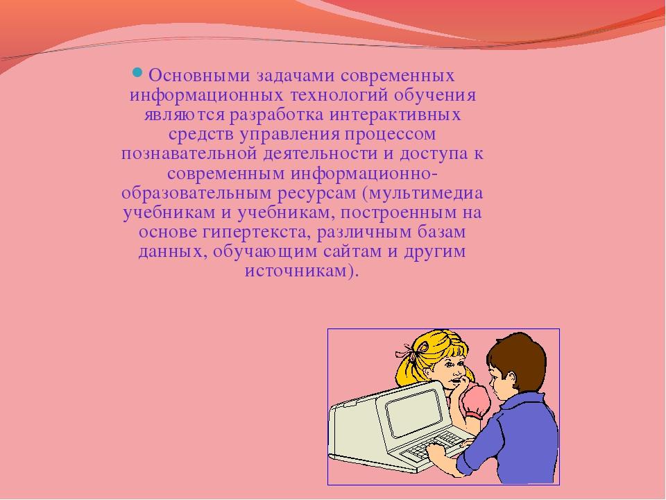 Основными задачами современных информационных технологий обучения являются ра...