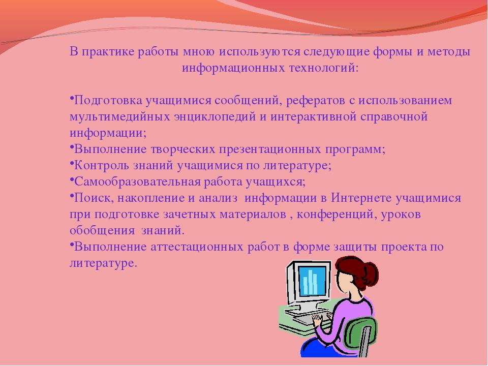 В практике работы мною используются следующие формы и методы информационных т...