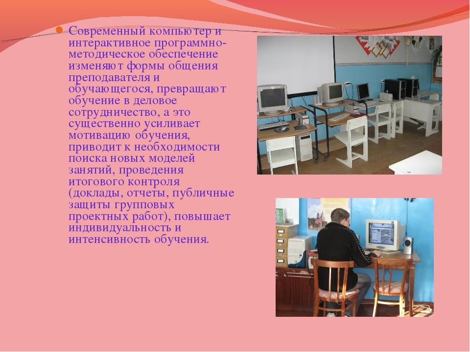 Современный компьютер и интерактивное программно-методическое обеспечение изм...