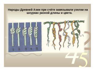Народы Древней Азии при счёте завязывали узелки на шнурках разной длины и цве